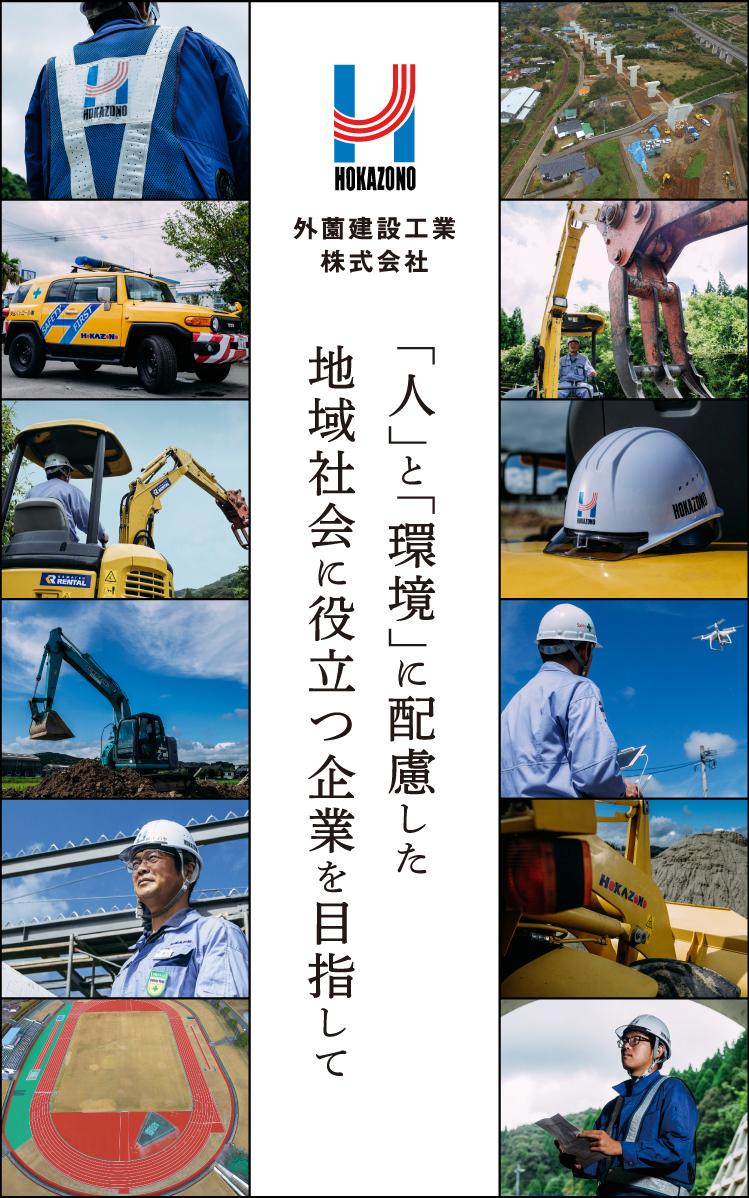「人」と「環境」に配慮した地域社会に役立つ企業を目指して