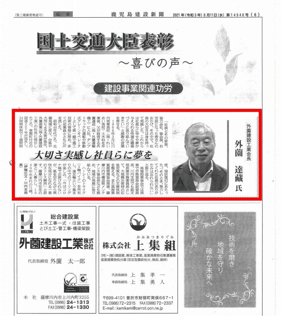 『国土交通大臣表彰』外薗達蔵会長